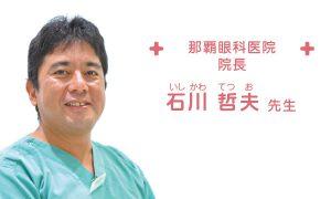 石川哲夫先生