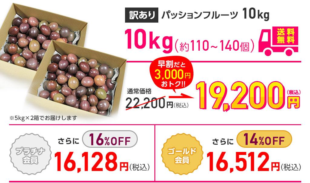 訳ありパッションフルーツ10kg お得用