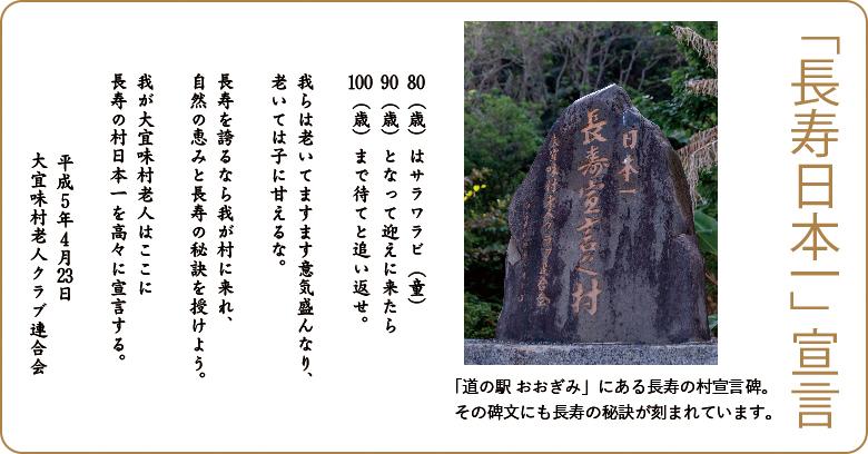 「道の駅 おおぎみ」にある長寿の村宣言碑。 その碑文にも長寿の秘訣が刻まれています。