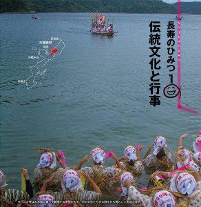 サバニと呼ばれる船に乗って競漕する男性たちを、村の女性たちが太鼓を打ち鳴らして出迎えます。