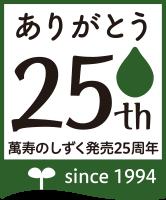 萬寿のしずく(まんじゅのしずく)発売25周年