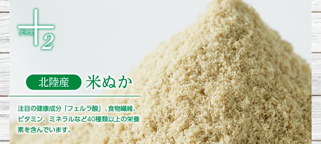 北陸産 米ぬか 注目の健康成分「フェルラ酸」、食物繊維、ビタミン、ミネラルなど40種類以上の栄養素を含んでいます。
