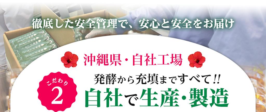 徹底した安全管理で、安心と安全をお届け 沖縄県・自社工場 こだわり2 発酵から充填まですべて!! 自社で生産・製造