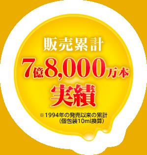 販売累計7億7000万本の実績 ※1994年の発売以来の累計(個包装10ml換算)