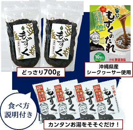 沖縄県産もずくお楽しみセット(食べ方・レシピ付き)