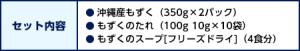 沖縄県産もずくお楽しみセットのセット内容