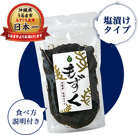 【沖縄県産】塩漬けもずく( 1パック:350g )食べ方・レシピ付き