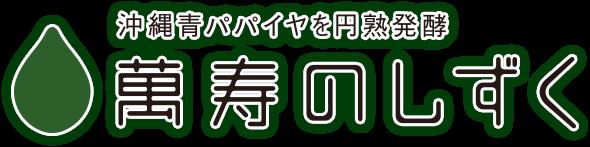 沖縄青パパイヤを円熟発酵 萬寿のしずく まんじゅのしずく