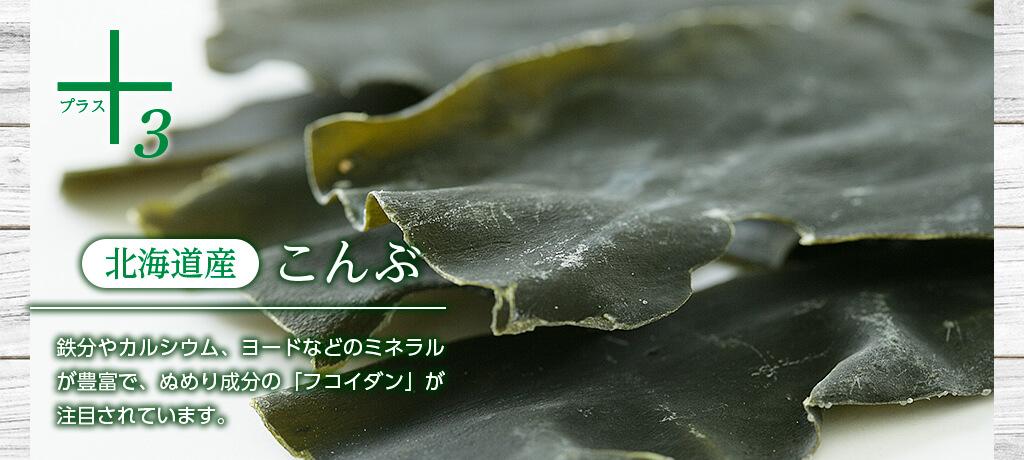 北海道産 こんぶ 鉄分やカルシウム、ヨードなどのミネラルが豊富で、ぬめり成分の「フコイダン」が注目されています。