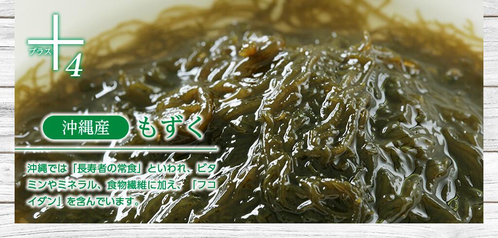 沖縄産 もずく 沖縄では「長寿者の常食」といわれ、ビタミンやミネラル、食物繊維に加え、「フコイダン」を含んでいます。