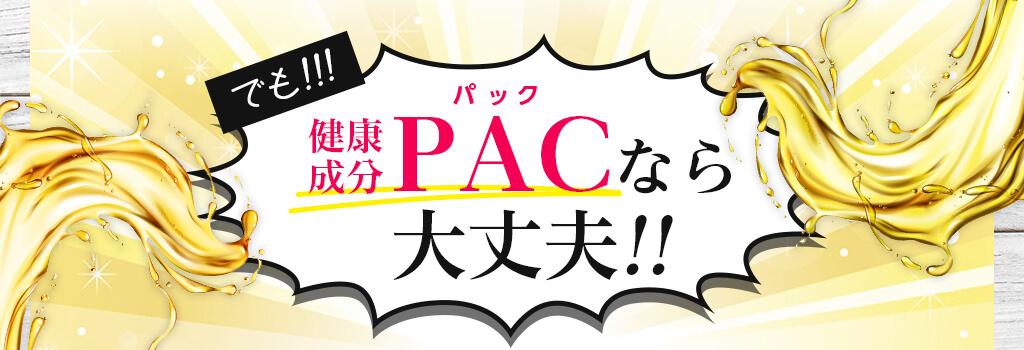 でも!!!健康成分PAC(パック)なら大丈夫!!