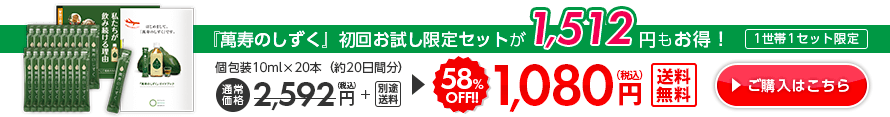 『萬寿のしずく』初回お試し限定セット(20日分)が1,512円もお得!通常価格2,592+別途送料が58%OFFの1,080で試せるチャンス!しかも、送料無料。
