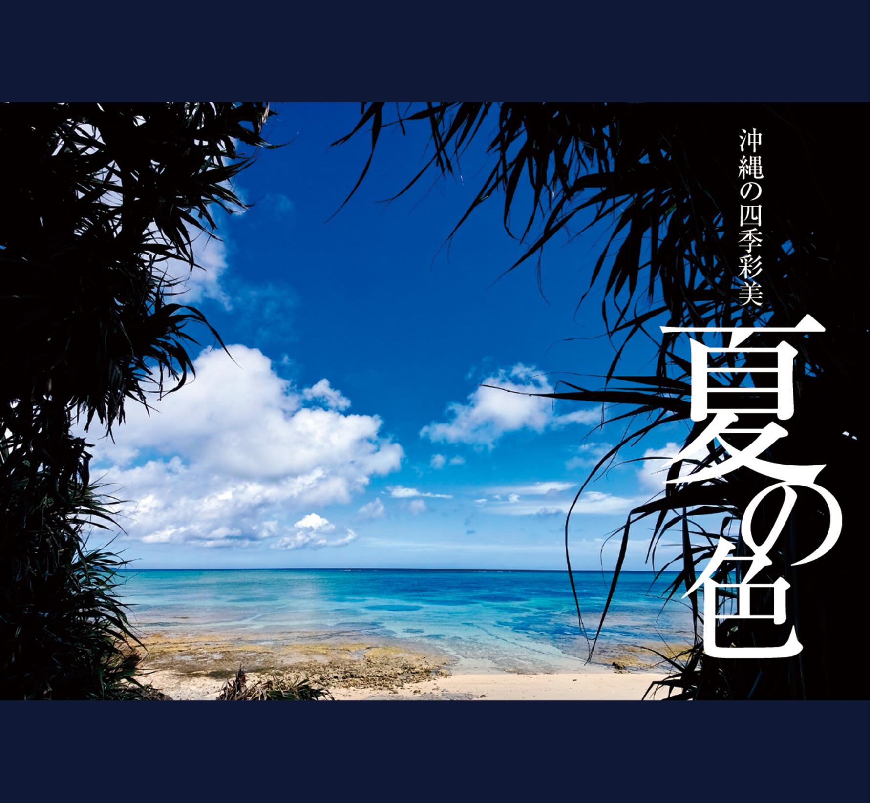 沖縄の四季彩美〜夏の色〜
