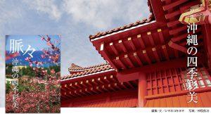 【特集】沖縄の四季彩美