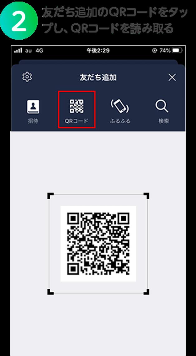 2.友だち追加のQRコードをタップし、QRコードを読み取る