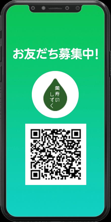 公式『萬寿のしずく』LINE公式アカウント QRコード