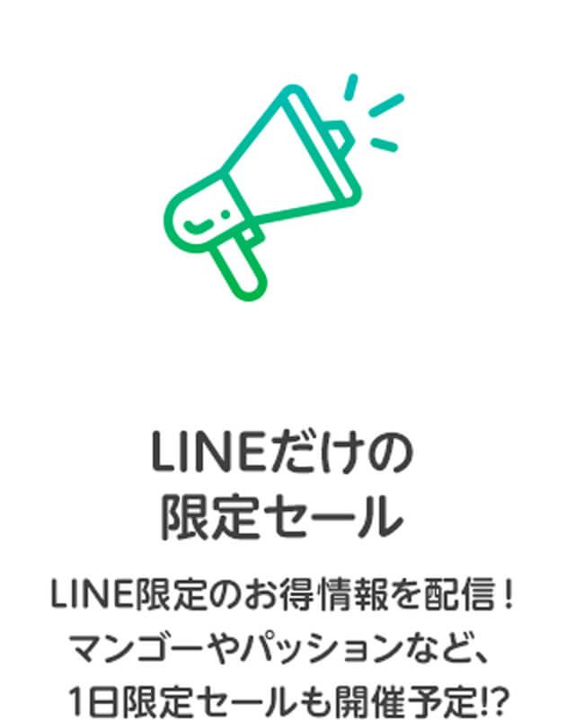 LINEだけの限定セール。LINE限定のお得情報を配信!マンゴーやパッションなど、1日限定セールも開催予定!?