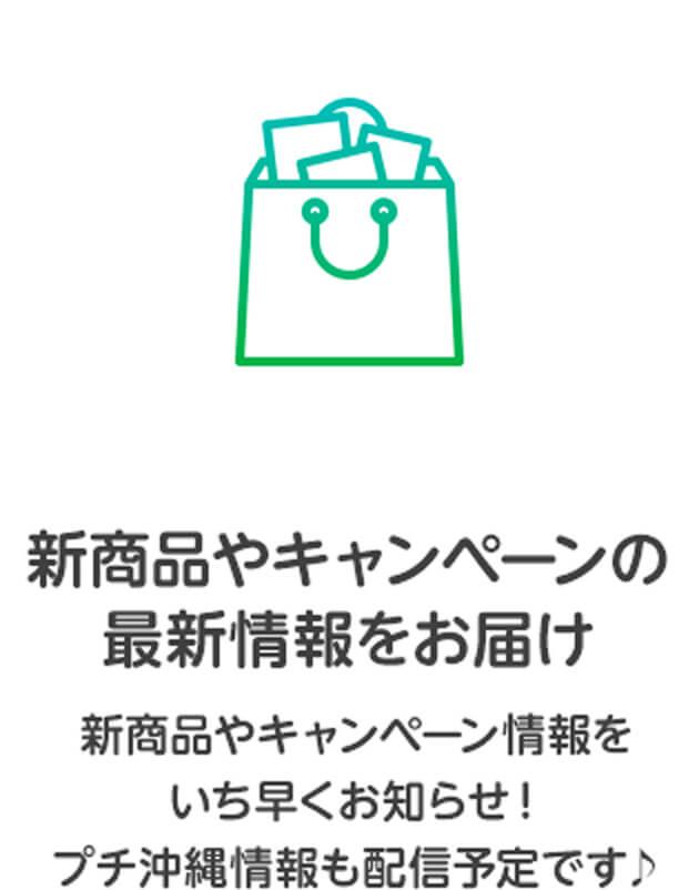 新商品やキャンペーンの最新情報をお届け。新商品やキャンペーン情報をいち早くお知らせ!プチ沖縄情報も配信予定です♪