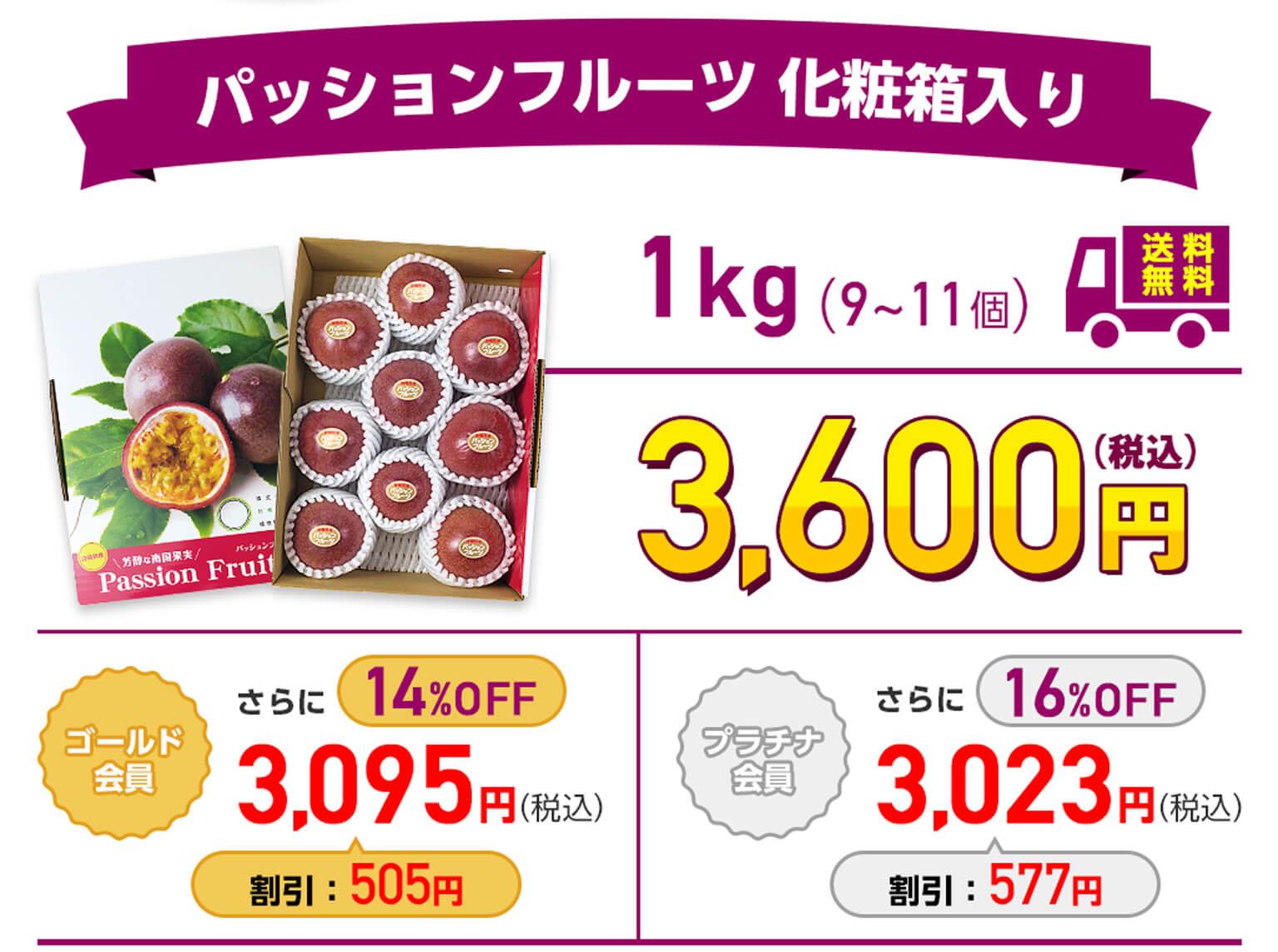 パッションフルーツ1kg
