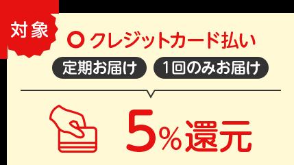 クレジットカード払いなら5%還元