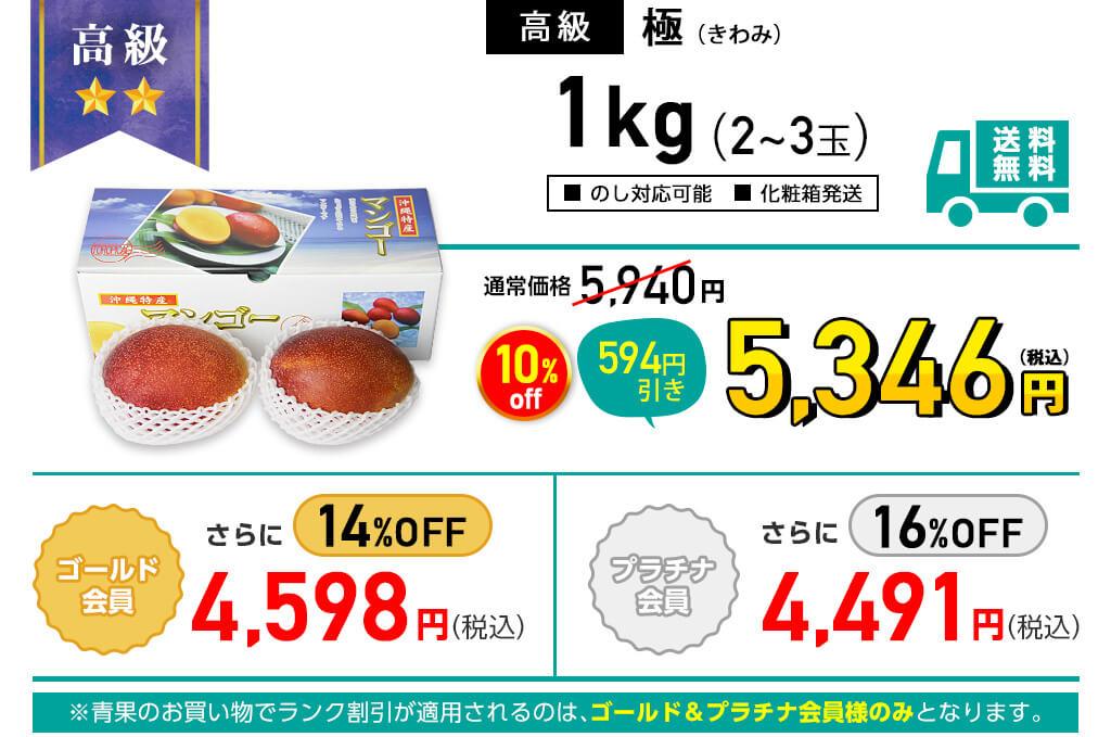 早割 高級マンゴー 極(きわみ) 1kgの価格