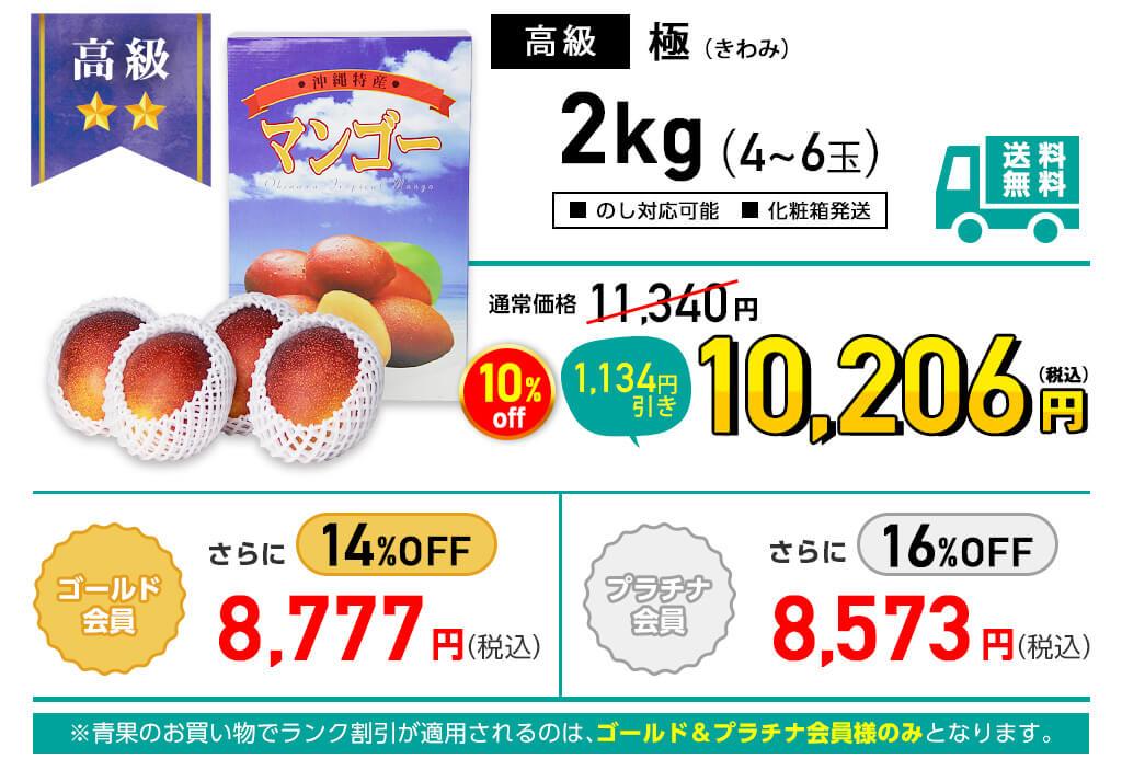 早割 高級マンゴー 極(きわみ) 2kgの価格