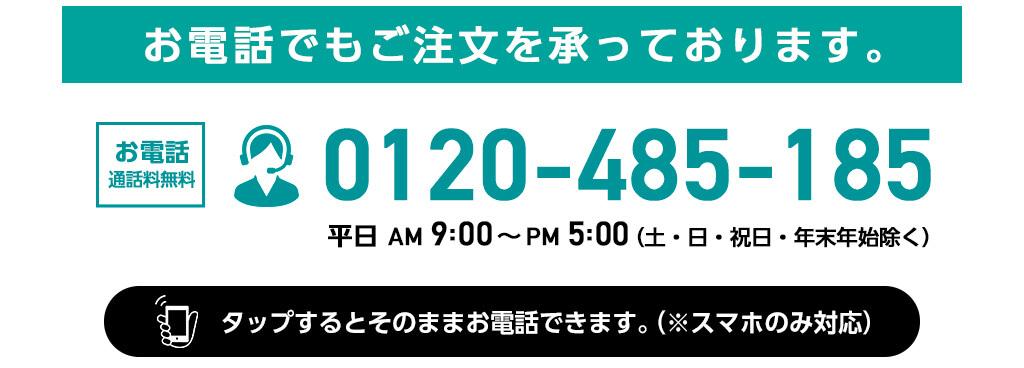 電話番号注文もOK:0120-485-185