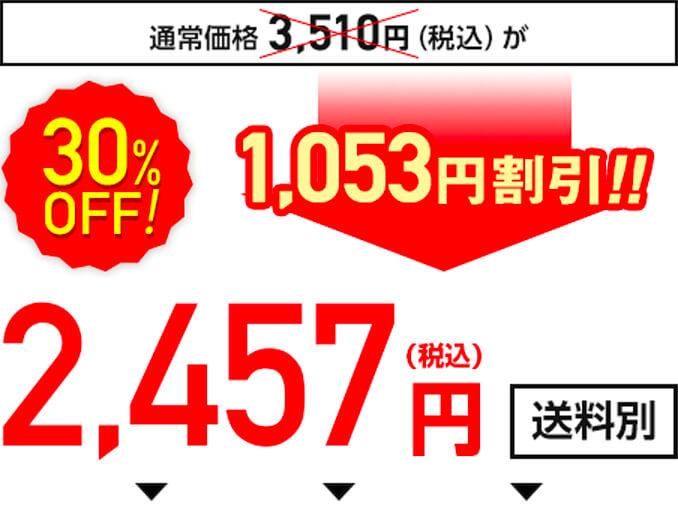 通常価格3,510円(税込)が初回から30%OFFの2,457円(税込) 送料別