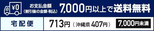 宅配便:7,000円以上で送料無料の条件