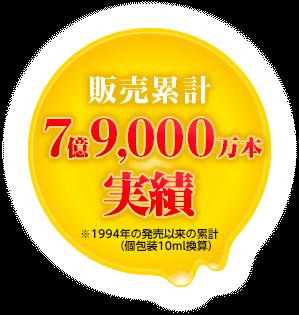販売累計7億9000万本の実績 ※1994年の発売以来の累計(個包装10ml換算)
