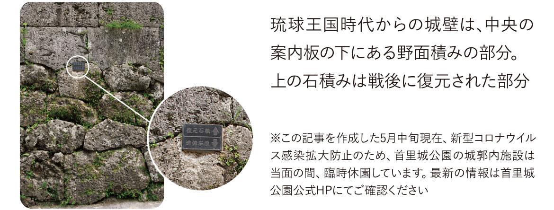 琉球王国時代からの城壁
