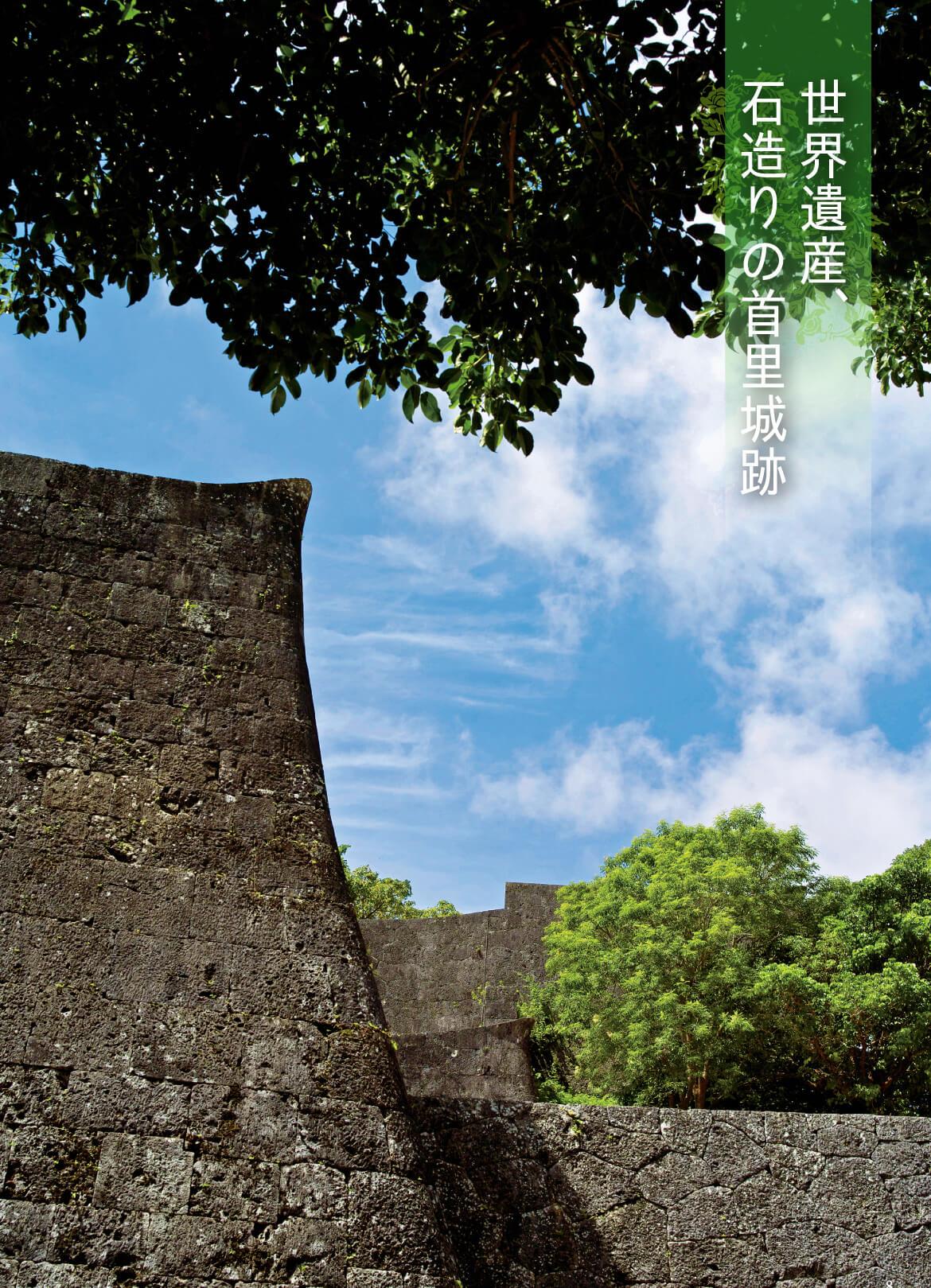 首里城の城壁