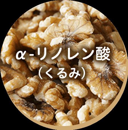 α-リノレン酸 (くるみ)
