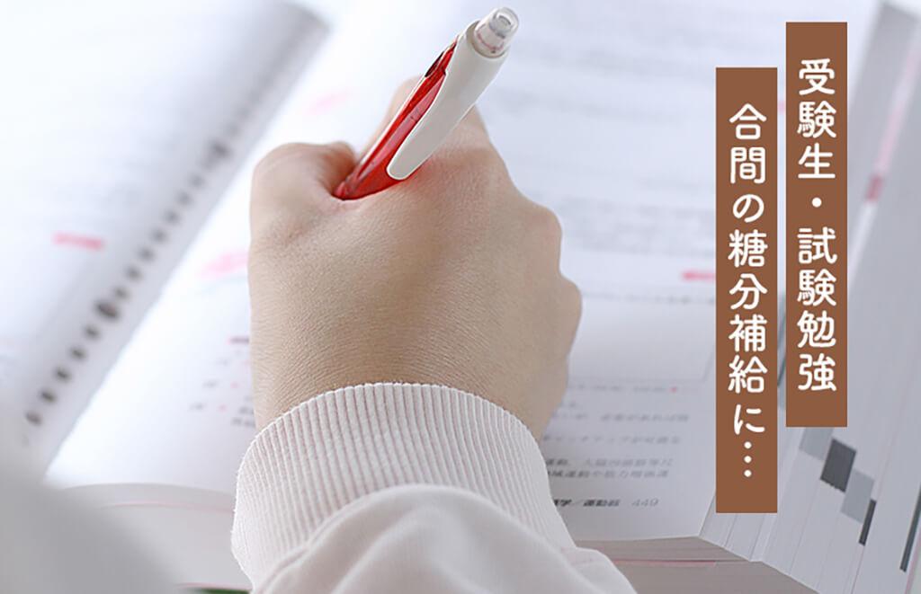受験生・試験勉強の合間の糖分補給に・・・