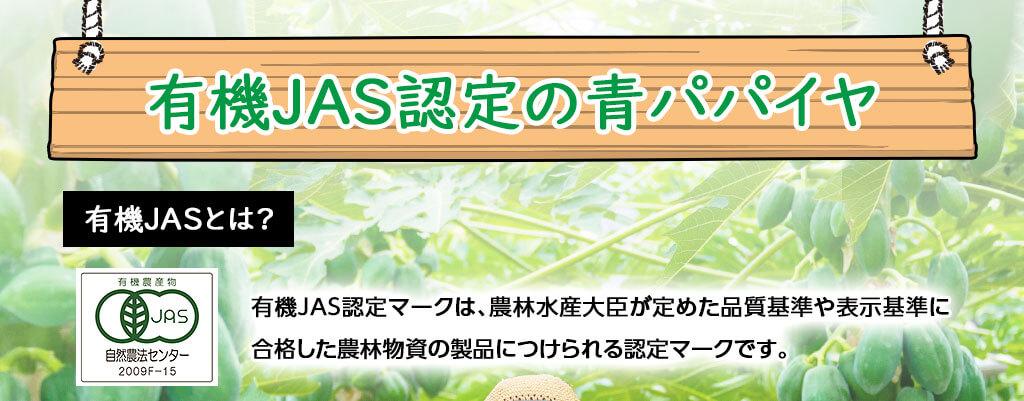 熱帯資源植物研究所の青パパイヤは、有機JAS認定。有機JASとは?