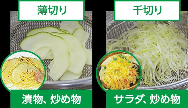 薄切り→漬物、炒め物。千切り→サラダ、炒め物。