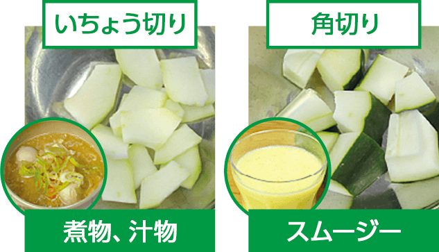 いちょう切り→煮物、汁物。角切り→スムージー。