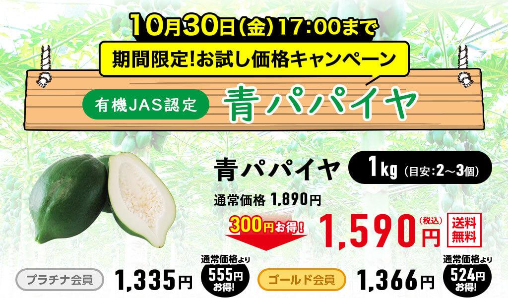 期間限定のお試しキャンペーン価格。<有機JAS認定>青パパイヤ1kgが1,590円(税込)