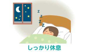 質問箱・睡眠へのはたらき