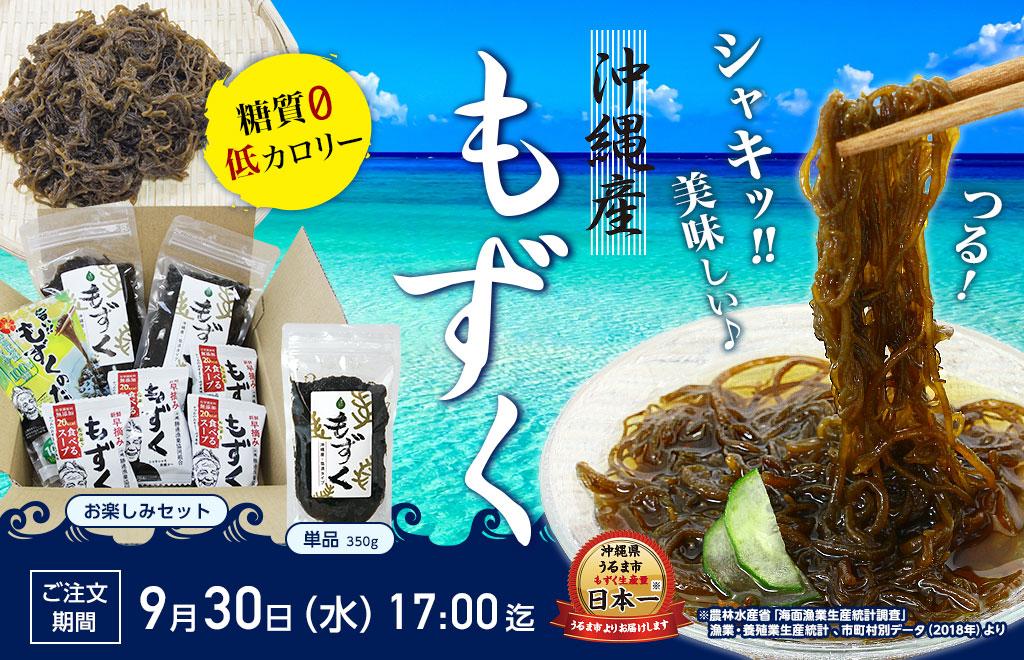 シャッキシャキッでおいしい、沖縄県産もずく!