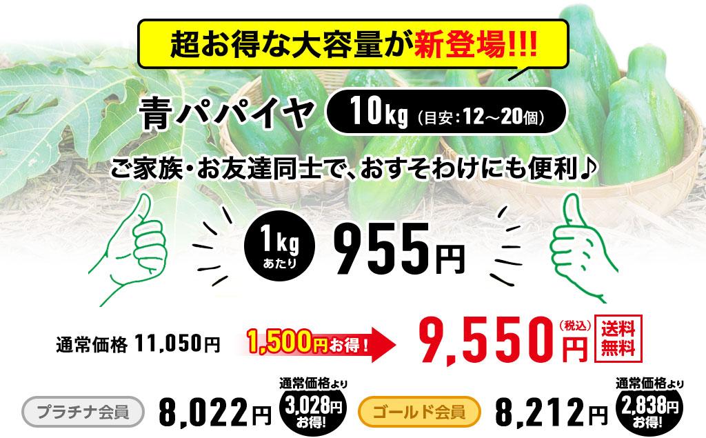 <有機JAS認定>青パパイヤ10kgが9,550円(税込)