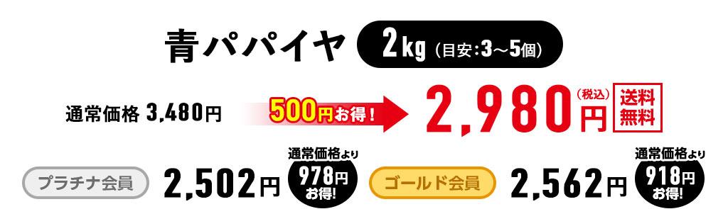 <有機JAS認定>青パパイヤ2kgが2,980円(税込)