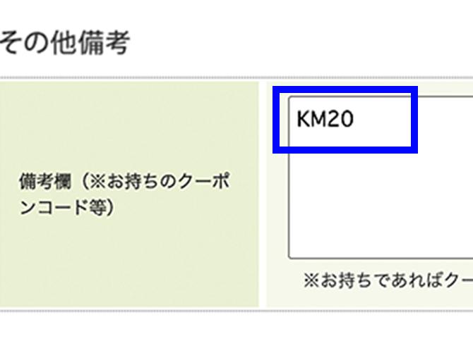 備考欄に必ずKM20とご記入ください