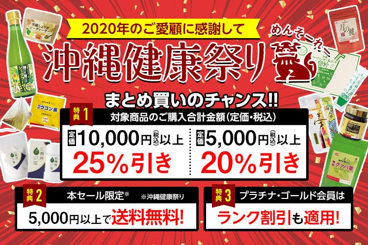 沖縄健康祭り(2020年)