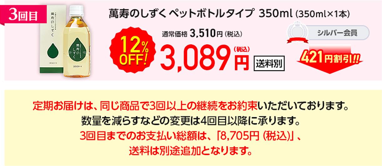 (3回目)12%OFF 3,089円(税込)+送料713円