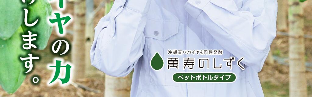 青パパイヤの力お届けします。リピートしたお客様の約92%が1ヶ月以内に再注文! 萬寿のしずく(まんじゅのしずく)ペットボトルタイプ 350ml