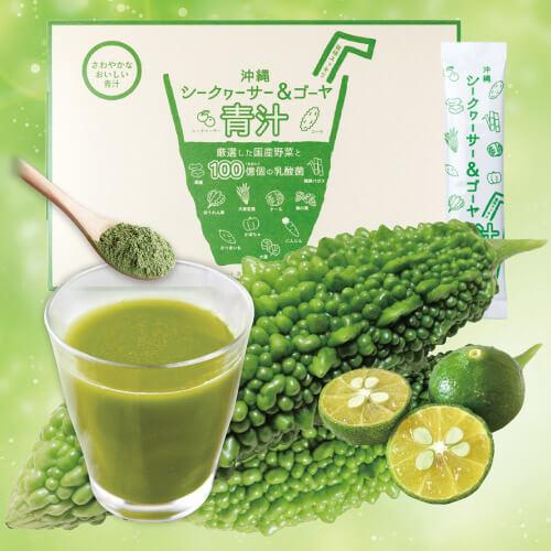 沖縄シークヮーサー&ゴーヤ青汁