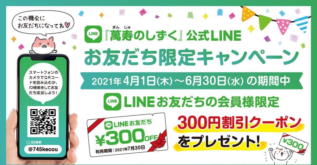 LINEお友だち会員限定300円割引クーポンをプレゼント