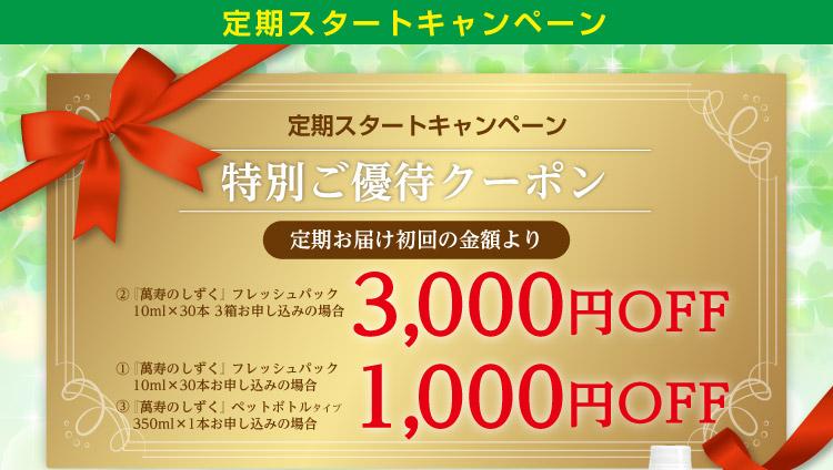 定期スタートキャンペーン!1000円OFF、3000円OFFクーポン