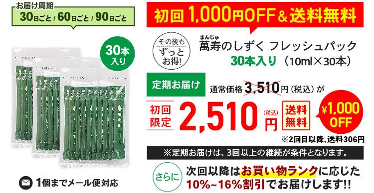 萬寿のしずく フレッシュパック 30本入り(10ml×30本)